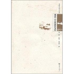 I read, Shi Tao Picture Quotations (Paperback)(Chinese: WU GUAN ZHONG
