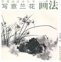 freehand painting of orchids (paperback)(Chinese Edition): LI WEN XIU