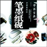 Chinese painting techniques: ink, paper and ink (paperback)(Chinese Edition): LI DUO MU