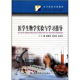 Medical Colleges experimental teaching materials: Experimental and: ZHU JI YING