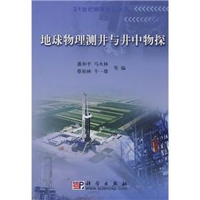 geophysical logging and borehole geophysical (comes with: MA HUO LIN.