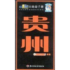 Gold Line Tours Tour Guide: Guizhou (Paperback)(Chinese: CANG LING YANG