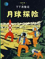 Tintin Explorers on the Moon (Paperback)(Chinese Edition): AI ER RE