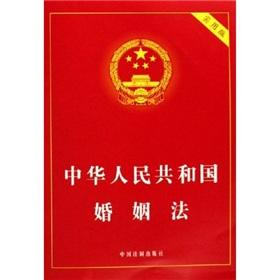 PRC Marriage Law (Practical Edition) (Paperback)(Chinese Edition): GUO WU YUAN