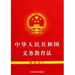 Republic of China Compulsory Education Law (revised): GUO WU YUAN
