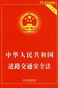 PRC Road Traffic Safety (Practical Edition) (Paperback)(Chinese: GUO WU YUAN