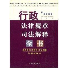 Chief judicial interpretation of laws and regulations of the book (latest edition) (hardcover)(...