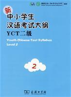 new syllabus YCT2 Chinese primary and secondary level (with CD 1) [Paperback](Chinese Edition): BEN...