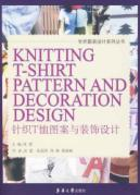 knitted T-shirt and decorative design [Paperback](Chinese Edition): SHEN LEI