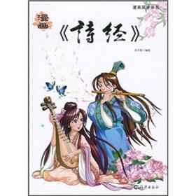 comic Sinology Series: The Book of Songs: YANG YANG TU