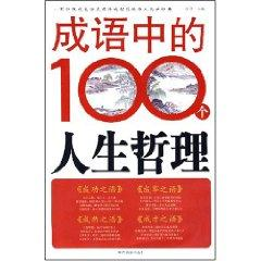 100 idioms philosophy of personal hygiene [Paperback](Chinese Edition): BEN SHE.YI MING