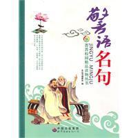 warnings famous [Paperback](Chinese Edition): BEN SHE.YI MING