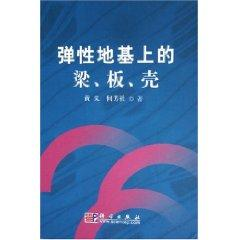 shell beam on elastic foundation [hardcover](Chinese Edition): HUANG YI