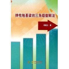 trigonometric series elastic foundation beam method [Paperback](Chinese: YANG WEI JIA