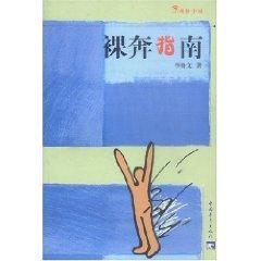 streaking Guide [Paperback](Chinese Edition): LI XIU WEN