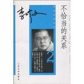 improper relationship [Paperback](Chinese Edition): LI XIU WEN