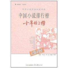 Institute of authoritative selection of Chinese fiction Chinese Novel Top ten standings list run [...