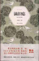 009 Series of Classic Chinese Novel: Tianjin: LI XIU WEN