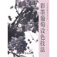 Basic Teaching of Art series: Grape colored: LI WEN XIU