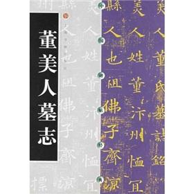 Epitaph director Beauty(Chinese Edition): ZHUANG XIN XING