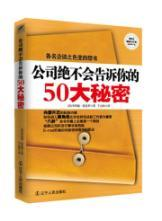 companies will not tell you a secret 50(Chinese Edition): XIN XI YA XIA PI LUO QIAN TAI YANG YI