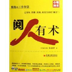 reading people have surgery(Chinese Edition): ZHONG GUO TAI