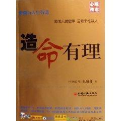 make life rational(Chinese Edition): ZHONG GUO TAI