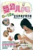 infant care(Chinese Edition): HUANG YING