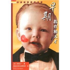 early education and gifted(Chinese Edition): MU CUN JIU YI HE BEI DA XUE RI BEN YAN JIU SUO YI