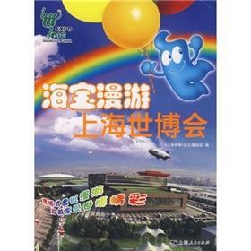 Treasure roaming Shanghai World Expo(Chinese Edition): SHANG HAI SHI BO)ZA ZHI JI BU