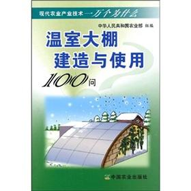 greenhouse construction and use of 100 Q(Chinese: HAN JIAN MING