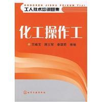 technical training for workers. problem sets: Chemical: WANG XI YU
