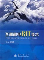 Aircraft Electrical BIT Technology(Chinese Edition): SHI SHAN DENG