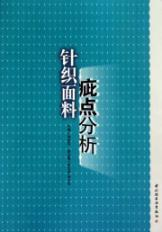 knitted fabric defect analysis(Chinese Edition): SUN XU DONG