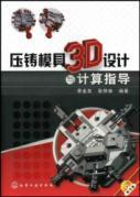 die casting mold design and calculation of 3D guide (with CD-ROM)(Chinese Edition): LI JIN YOU ...