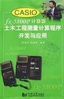 CASIO fx-5800p calculator computer program development and application of the Civil Engineering(...