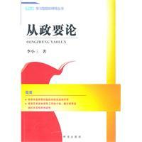 politician to be on the(Chinese Edition): LI XIAO SAN