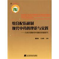 Combination components developed the theory and practice: BEN SHE.YI MING