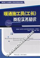 construction enterprise management training materials for staff: GAO HONG YAN