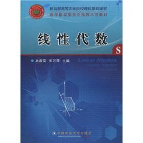 linear algebra(Chinese Edition): HUI SHU RONG