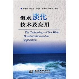 desalination technology and applications(Chinese Edition): QIAO SHI SHAN