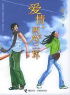 love. two good three bad [paperback](Chinese Edition): JIU BA DAO