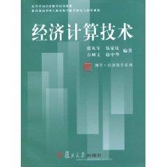 learned Economic Mathematics Series: Economic computing(Chinese Edition): ZHANG CONG JUN