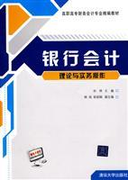 vocational professionalism textbook financial accounting: accounting theory: SUN YE