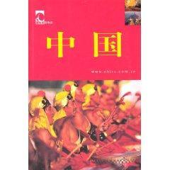 China [paperback](Chinese Edition): CANG LING YANG ZI ZHU YOU)BIAN XIE ZU