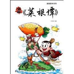 Comics Guoxue Series: Comics Cai Gen Tan: YANG YANG TU