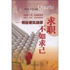 job yourself than: entrepreneurs actual recorded [paperback](Chinese Edition): PAN HE LIN