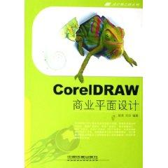 CorelDRAW commercial graphic design [paperback](Chinese Edition): YIN YING