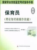National Occupational Skill Testing Exam Guide: nurses: ZHOU MEI LIN
