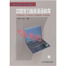 Chinese Learner English Corpus (with CD 1)(Chinese Edition): GUI SHI CHUN YANG HUI ZHONG